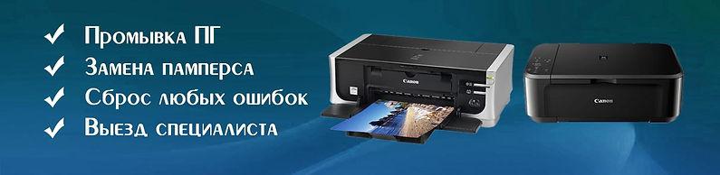 Ремонт струйных принтеров Canon