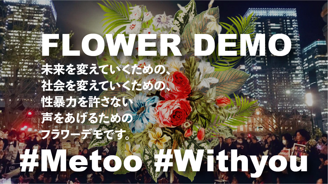 フラワーデモ   FlowerDemo フラワーデモ