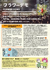 FD-flyer20210111-3.jpg