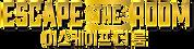 escapetheroom_logo.png