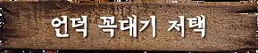 unlock2_scenario_logo_1.png