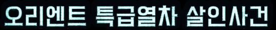 exit_orient_logo.png