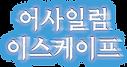 escpefromtheasylum_logo_V.png