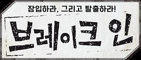 breakin_logo.png