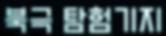 exit_polar_logo.png