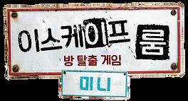 escaperoom_mini_logo.png