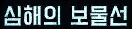 exit_sunken_logo.png