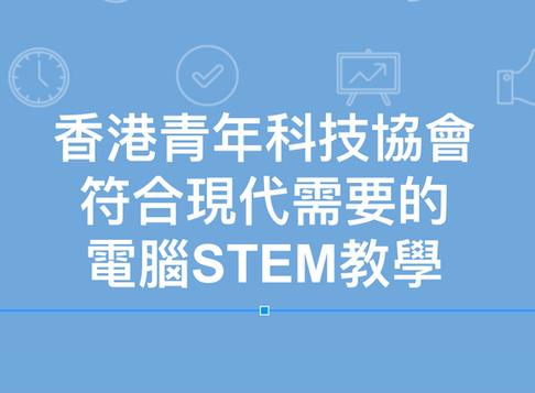 電腦科STEM教學分享會