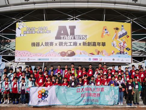 2018 APRA 亞太機械人聯盟台灣國際錦標賽