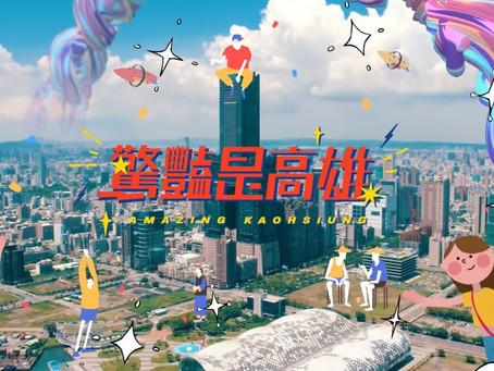 驚豔是高雄(Amazing Kaohsiung)