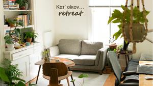 Κατ' οίκον...retreat   🏠