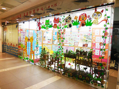 晶晶幼稚園 順利校 (Jing Jing Kindergarten - Shun Lee Branch)
