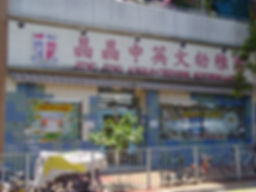 晶晶幼稚園 洪水橋校 (Jing Jing Kindergarten - Hung Shui Kiu Branch)
