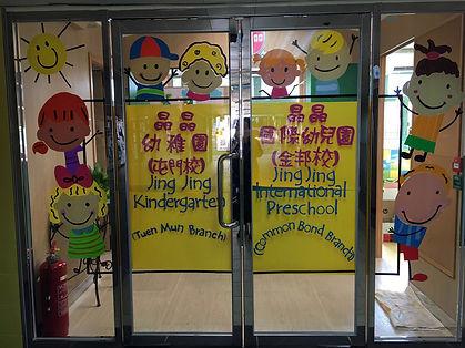 晶晶幼稚園 屯門校 (Jing Jing Kindergarten - Tuen Mun Branch)
