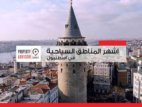 نبذة عن اسطنبول وأشهر الأماكن السياحية فيها