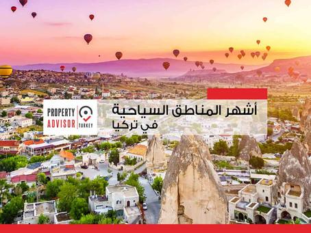 نبذة عن بعض أشهر الأماكن السياحية في تركيا