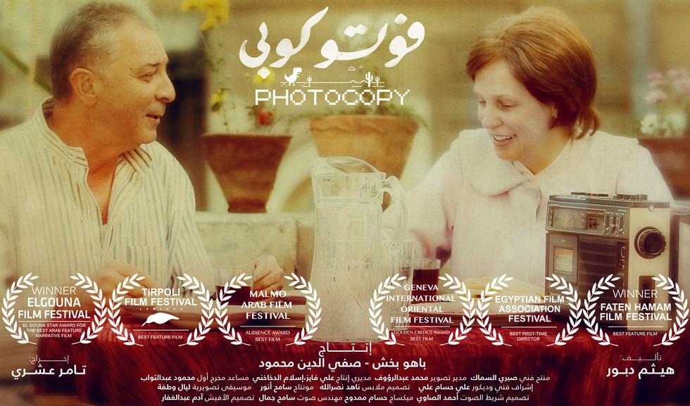PHOTOCOPY | Feature Film | Director