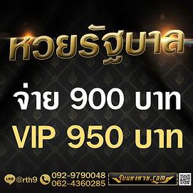 หวยรัฐ-จ่าย-900-VIP950.jpg