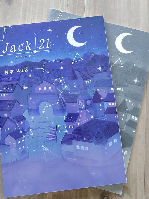 Jack21 数学 中1〜中3