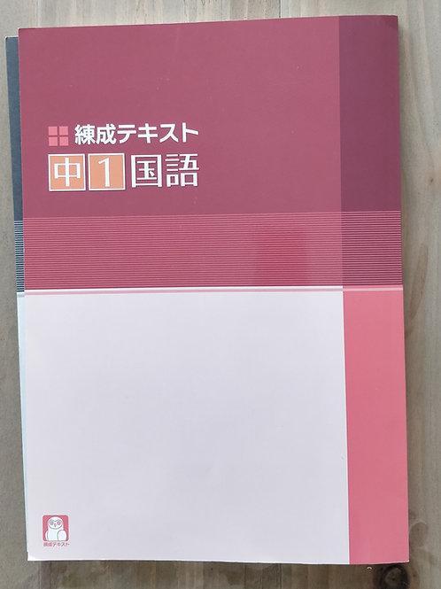 錬成テキスト 国語 中1〜中3