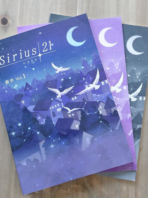 Sirius 数学 中1〜中3
