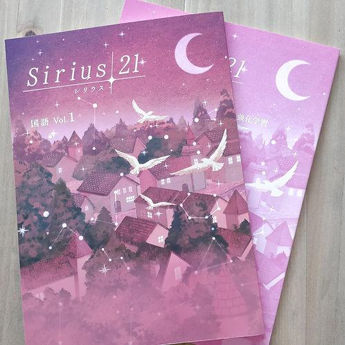 Sirius 21 国語 中1ー中3