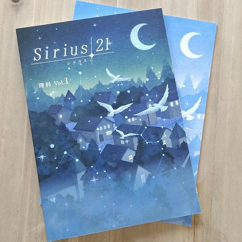 Sirius21 理科 中1〜中3