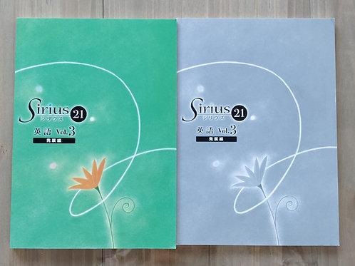 Sirius 21 英語発展編 中1〜中3