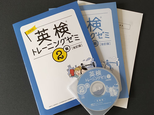 英検トレーニングゼミ 4級〜2級