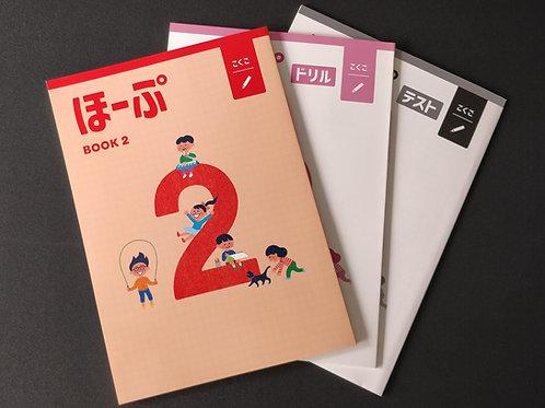 ほーぷ 国語 小1〜小6