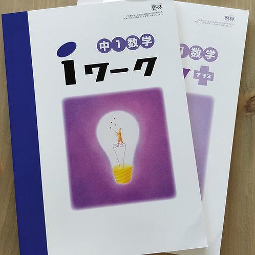 iワーク 数学 中1〜中3