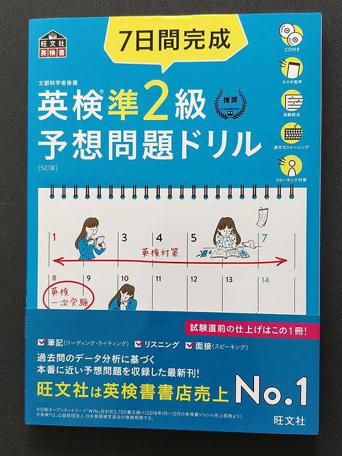 英検予想問題ドリル 7日間完成