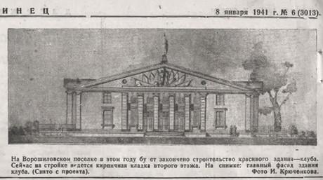 Скан с газеты Дзержинец. Цифровая печать