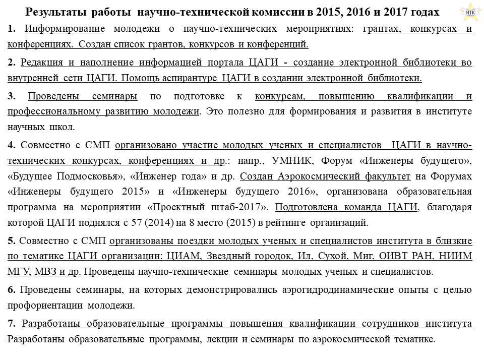 Результаты 2015-2017