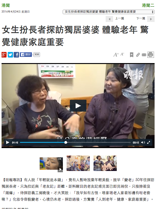 "Report by Ming Pao on ""Magic Grannies"" Project"
