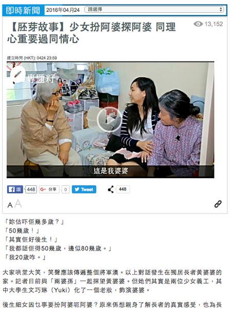 "Report by Apple Daily on ""Magic Grannies"" Project"