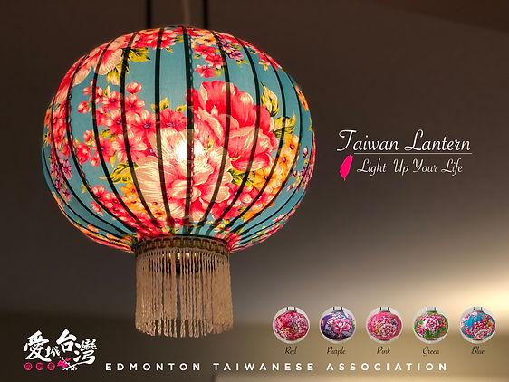Taiwan Lantern_poster.jpg