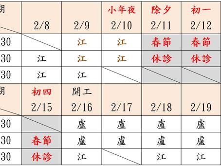 江美麗婦科門診2月異動公告