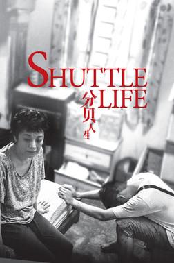 shuttlelife_web.jpg