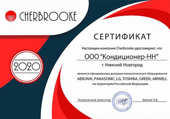 ООО_Кондиционер-НН_2020.jpg