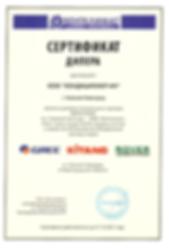сертификат Gree 2.png