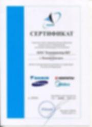 сертификат Daichi.jpg