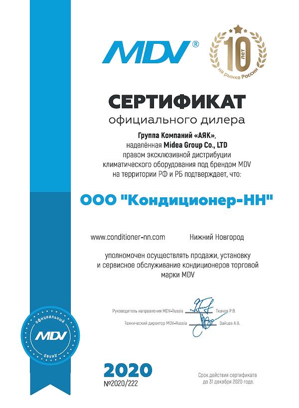 Сертификат MDV.png