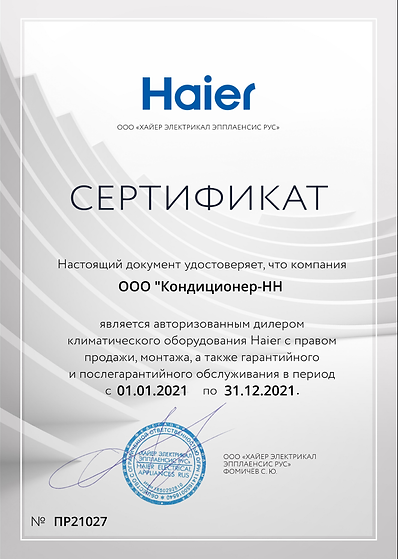 Haier 2021.png