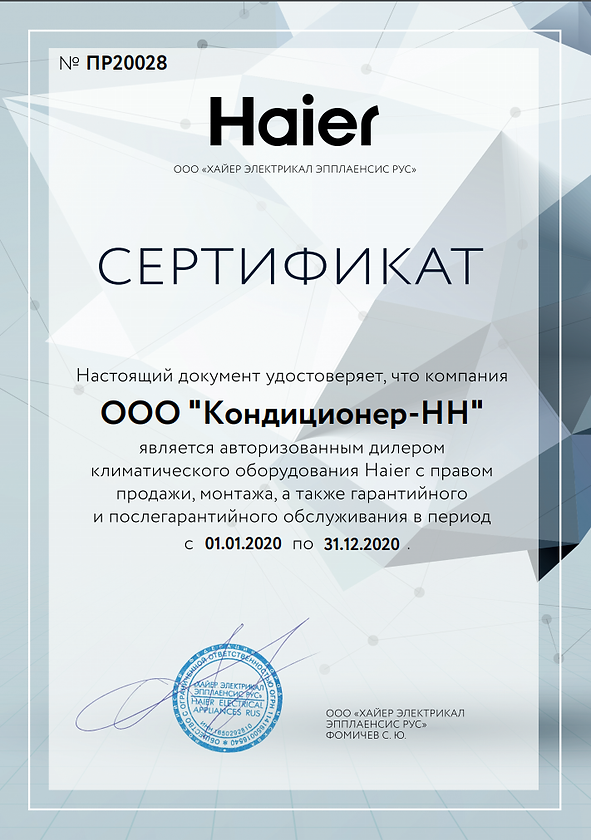 Haier 2020.png