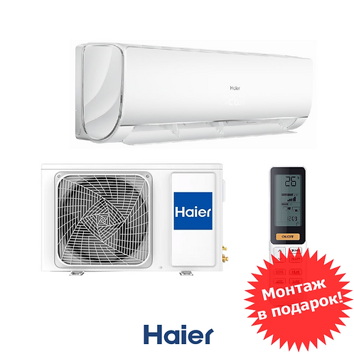 Haier AS18NS3ERA-W / 1U18FS2ERA
