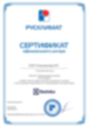 сертификат Electrolux 2020.png