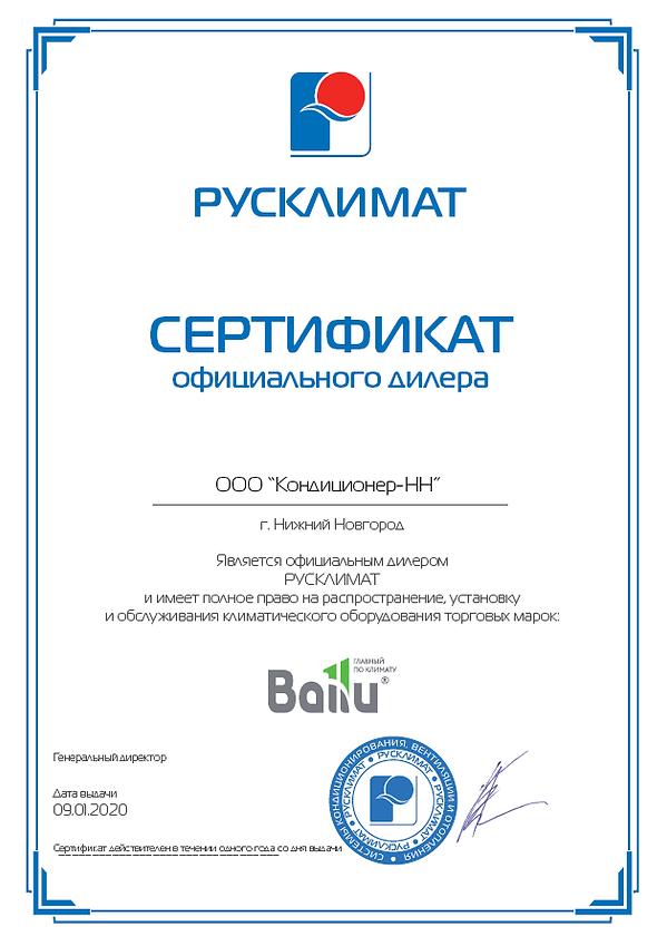 сертификат Ballu.png