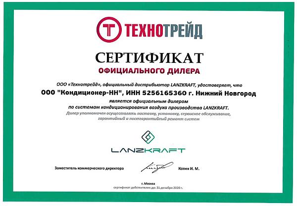 sert_lanz1.png