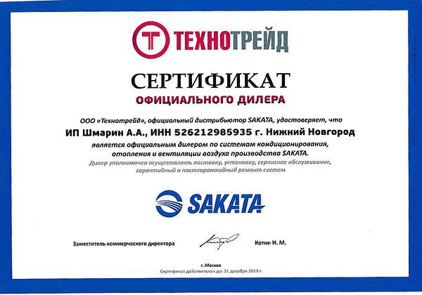 ИП Шмарин А.А. (Sakata до 31.12.2019) 2.